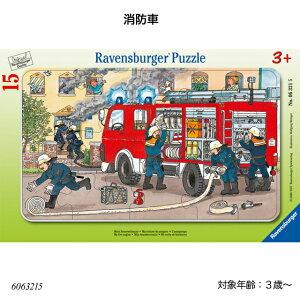 【送料無料】 消防車(15ピース) 6063215 ジグソーパズル お子様向けパズル 知育玩具 ラベンスバーガー Ravensbuger BRIO ブリオ