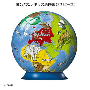 【送料無料】 3Dパズル キッズ地球儀(72ピース) 6118403 立体パズル ジグソーパズル 知育玩具 ラベンスバーガー Ravensbuger BRIO ブリオ