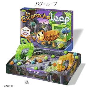 【送料無料】 バグ・ループ 6211258 ボードゲーム すごろく サイコロ パーティーゲーム 知育玩具 ラベンスバーガー Ravensbuger BRIO ブリオ