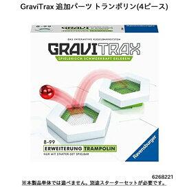 【送料無料】 GraviTrax 追加パーツ トランポリン(4ピース) 6268221 スロープトイ グラビトラックスシリーズ 物理の学習 ボール転がし 知育玩具 ラベンスバーガー Ravensbuger BRIO ブリオ