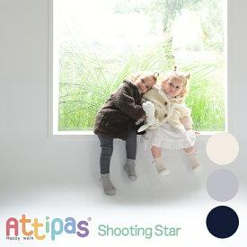 【びっくり特典あり】【送料無料】 Attipas ベビーシューズ Shooting Star(シューティングスター)アティパス ベビーシューズ トレーニングシューズ attipas アテパス ベビー靴 誕生日祝い 贈り物 ギフト ルームシューズ