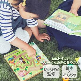 【びっくり特典あり】【送料無料】 ベリーくんのきのみやさん 知育玩具 木製玩具 絵本 ベビー玩具 迷路遊び プレゼントに最適