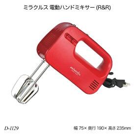 【送料無料】 ミラクルス 電動ハンドミキサー(R&R) D-1129 ハンディーミキサー ブレンダー おすすめ ハンディミキサー 調理器具 泡立て器 製菓器具