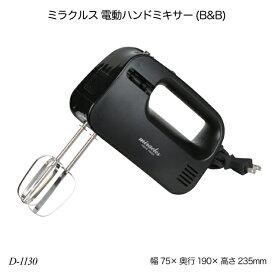 【送料無料】 ミラクルス 電動ハンドミキサー(B&B) D-1130 ハンディーミキサー ブレンダー おすすめ ハンディミキサー 調理器具 泡立て器 製菓器具
