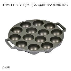 【送料無料】 おやつDEっSE2(ツー) ふっ素加工たこ焼き器14穴 D-6535 たこ焼きプレート お菓子作り 調理器具 製菓用品
