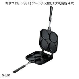【送料無料】 おやつDEっSE2(ツー) ふっ素加工大判焼器4穴 D-6537 大判焼き器 お菓子作り 調理器具 製菓用品