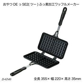 【送料無料】 おやつDEっSE2(ツー) ふっ素加工ワッフルメーカー D-6540 ワッフル作り お菓子作り 調理器具 製菓用品