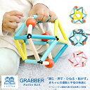 【びっくり特典あり】【送料無料】 GRABBER グラバー 知育玩具 教育玩具 ベビートイ 赤ちゃん おもちゃ ブルーリボン …