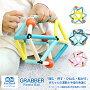 【びっくり特典あり】【送料無料】GRABBERグラバー知育玩具教育玩具ベビートイ赤ちゃんおもちゃブルーリボン誕生日祝いクリスマスプレゼント
