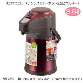 【送料無料】 エコでニコっ ステンレスエアーポット2.5L(ボルドー) HB-1562 魔法瓶 保温 保冷 ステンレス まほうびん エコ生活 保存容器 卓上用品 調理器具
