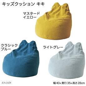 【送料無料】 キッズクッション キキ Kids Cushion -kiki- ILS-3428 ビーズクッション キッズアニマルクッション キッズチェア 子供椅子 おすすめ