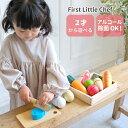 【送料無料】【名入れサービスあり】 First Little Chef ファーストリトルシェフ エドインター 知育玩具 教育玩具 ま…