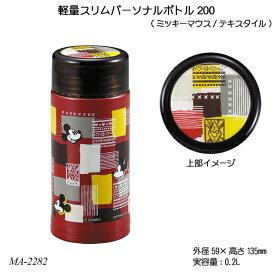 【送料無料】 軽量スリムパーソナルボトル200(ミッキーマウス/テキスタイル) MA-2282 ステンレスボトル 水筒 ボトルマグ ディズニー