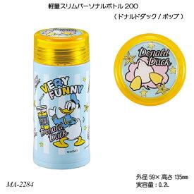 【送料無料】 軽量スリムパーソナルボトル200(ドナルドダック/ポップ) MA-2284 ステンレスボトル 水筒 ボトルマグ ディズニー