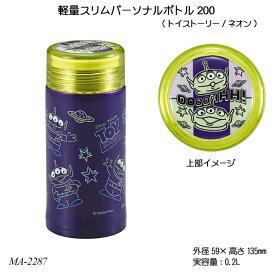 【送料無料】 軽量スリムパーソナルボトル200(トイ・ストーリー/ネオン) MA-2287 ステンレスボトル 水筒 ボトルマグ ディズニー