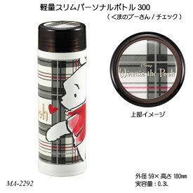 【送料無料】 軽量スリムパーソナルボトル300(くまのプーさん/チェック) MA-2292 ステンレスボトル 水筒 ボトルマグ ディズニー