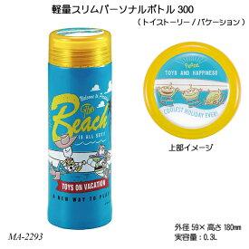 【送料無料】 軽量スリムパーソナルボトル300(トイ・ストーリー/バケーション) MA-2293 ステンレスボトル 水筒 ボトルマグ ディズニー