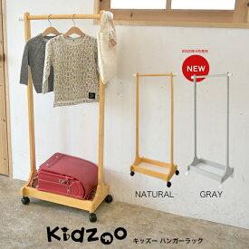【送料無料】【名入れサービスあり】Kidzoo(キッズーシリーズ)ハンガーラック KDH-3002 木製 ハンガー子供 キッズハンガーラック キャスター付き 子供用 収納 子ども