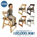 【送料無料】【あす楽】頭の良い子を目指す椅子 JUC-2170 いいとこ イイトコ 学習チェア 木製 子供チェア 学習椅子 お…