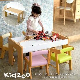 【送料無料】Kidzoo(キッズーシリーズ)プレイテーブル(幅90cm) KDT-2846 デスク キッズデスク キッズプレイテーブル 折りたたみ 子供テーブル 子供机 こどもテーブル