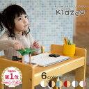【送料無料】【あす楽】【名入れサービスあり】 Kidzoo(キッズーシリーズ)スタディーセット リビング学習 キッズスタ…
