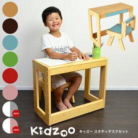 【送料無料】【あす楽】 Kidzoo(キッズーシリーズ)スタディーセット リビング学習 キッズスタディセット 自発心を促す デスクセット スタディセット キッズテーブルセット ミニテーブル 学習机 お絵かき机