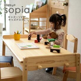 【送料無料】 ソピア(sopia)キッズデスクLサイズ SKLT-900 子供用机 キッズテーブル