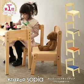 【送料無料】【あす楽】 Kidzoo(キッズーシリーズ)ソピアキッズチェア KNN-C 木製 高さ調節 ローチェア ミニチェア おしゃれ おすすめ スタッキング 幼児【YK07c】