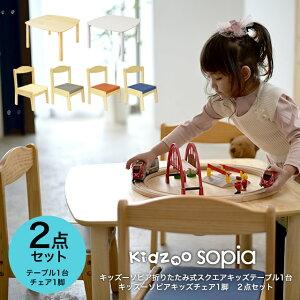 【送料無料】キッズーソピア(sopia)折りたたみ式スクエアキッズテーブル+キッズチェア1脚 計2点セット OCT-680+KNN-C 子供用机 キッズテーブルセット キッズデスクセット 折り畳み 子供家具 子供