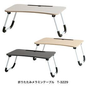 【送料無料】 折りたたみメラミンテーブル T-3229 ローテーブル 折りたたみ 木製 机 座卓 ベッドテーブル タブレットスタンド