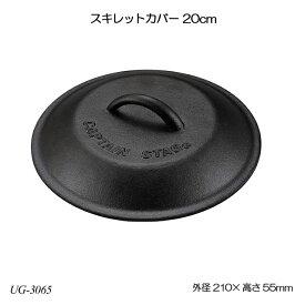 【送料無料】 スキレットカバー 20cm UG-3065 調理器具 スキレット用フタ アウトドア用品 レジャー用品 キャンプ用品