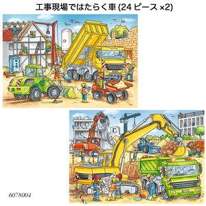 【送料無料】 工事現場ではたらく車(24ピース×2) 6078004 ジグソーパズル お子様向けパズル 知育玩具 ラベンスバーガー Ravensbuger BRIO ブリオ