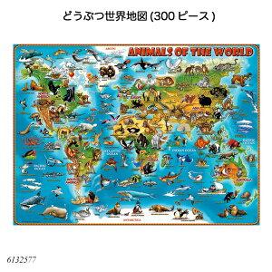 【送料無料】 どうぶつ世界地図(300ピース) 6132577 ジグソーパズル お子様向けパズル 知育玩具 ラベンスバーガー Ravensbuger BRIO ブリオ