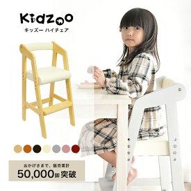 【送料無料】【あす楽】【名入れサービスあり】 Kidzoo(キッズーシリーズ)ハイチェアー KDC-2943 キッズハイチェア 木製 ベビー用品 おすすめ 高さ調整【YK05c】
