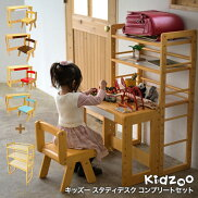 【送料無料】Kidzoo(キッズー)スタディデスクコンプリートセットデスクセット子供用家具ネイキッズnakids