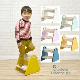 【送料無料】 キッズステップ ティナ Kids Step -tina- ILS-3429 キッズ踏み台 木製台 ステップ台 子供ステップ おすすめ【YK12c】
