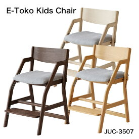 【10%OFFクーポン配布中】【送料無料】 E-Toko キッズチェア JUC-3507 いいとこ イイトコチェア イートコ E-toko 頭の良い子を目指す子供チェア 学習チェア 学童イス 子供チェア 勉強用チェアー【YK08a】