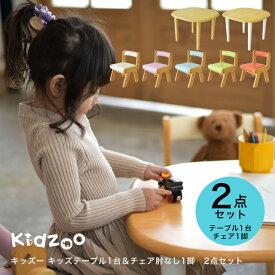 【送料無料】【名入れサービスあり】 Kidzoo(キッズーシリーズ)キッズテーブル&肘なしチェア 計2点セット KDT-2145 KDT-3005 + KDC-3000 テーブルセット 子供テーブルセット 机椅子 木製【YK12c】