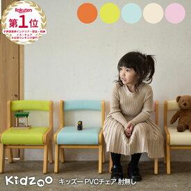 【送料無料】【名入れサービスあり】Kidzoo(キッズーシリーズ) PVCチェア肘なし KDC-3000 キッズチェア 木製 ローチェア 子供椅子 ロー