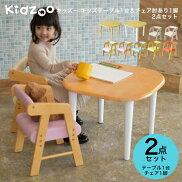 【送料無料】Kidzoo(キッズー)キッズテーブル&肘付きチェアー計2点セットテーブルセット子供テーブルセット机椅子木製ネイキッズnakids