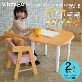 【送料無料】【名入れサービスあり】Kidzoo(キッズーシリーズ)キッズテーブル&肘付きチェアー 計2点セット テーブルセット 子供テーブルセット 机椅子 木製