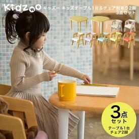 【送料無料】【名入れサービスあり】Kidzoo(キッズーシリーズ)キッズテーブル&肘付きチェアー 計3点セットテーブルセット 子供テーブルセット 机椅子 木製
