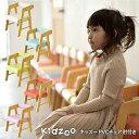 【送料無料】【名入れサービスあり】 Kidzoo(キッズーシリーズ)PVCチェアー(肘付き) KDC-3001 キッズチェア 木製 ロー…