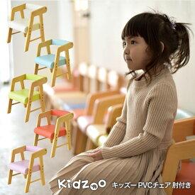 【送料無料】【名入れサービスあり】 Kidzoo(キッズーシリーズ)PVCチェアー(肘付き) KDC-3001 キッズチェア 木製 ローチェア 子供椅子 肘付 ロー