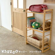【送料無料】Kidzoo(キッズー)ラックキッズラック木製本棚小物収納子供用家具ネイキッズnakids