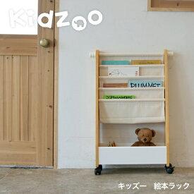 【送料無料】【名入れサービスあり】 Kidzoo(キッズーシリーズ)絵本ラック 絵本収納 ディスプレイラック お片づけ 子供収納 おしゃれ 帆布ラック