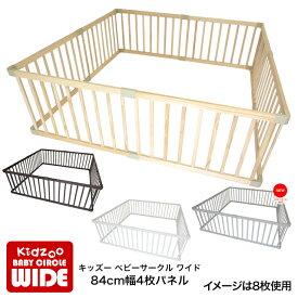【送料無料】 キッズーベビーサークル ワイド 84cm幅4枚パネル Playpen4(プレイペンフォー) ベビーサークル部品 木製