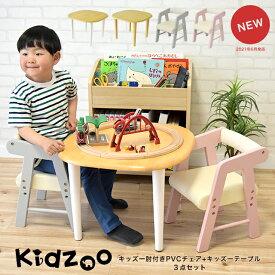 【送料無料】【名入れサービスあり】Kidzoo(キッズーシリーズ)キッズテーブル&肘付きチェアー-new 計3点セット テーブルセット 子供テーブルセット 机椅子 木製【YK07c】
