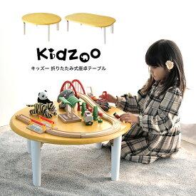 【送料無料】【名入れサービスあり】 Kidzoo(キッズーシリーズ)キッズ座卓テーブル (折り畳み式)KDT-1543 KDT-2700 折りたたみ ミニテーブル 子供用机 キッズ座卓 ローテーブル 木製 丸 長方形【YK08c】
