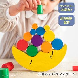 【送料無料】 お月さまバランスゲーム エドインター バランスゲーム おもちゃ おすすめ 木製 おしゃれ 子供 人気